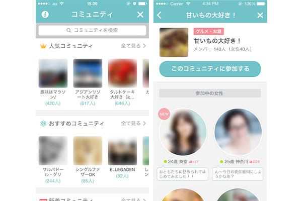 恋活アプリPairsのコミュニティ機能