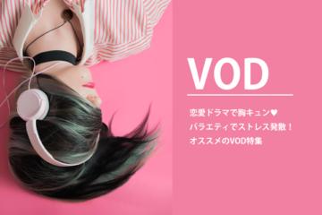 【VOD比較】女性におすすめの「ネット動画配信サービス」ガイド!